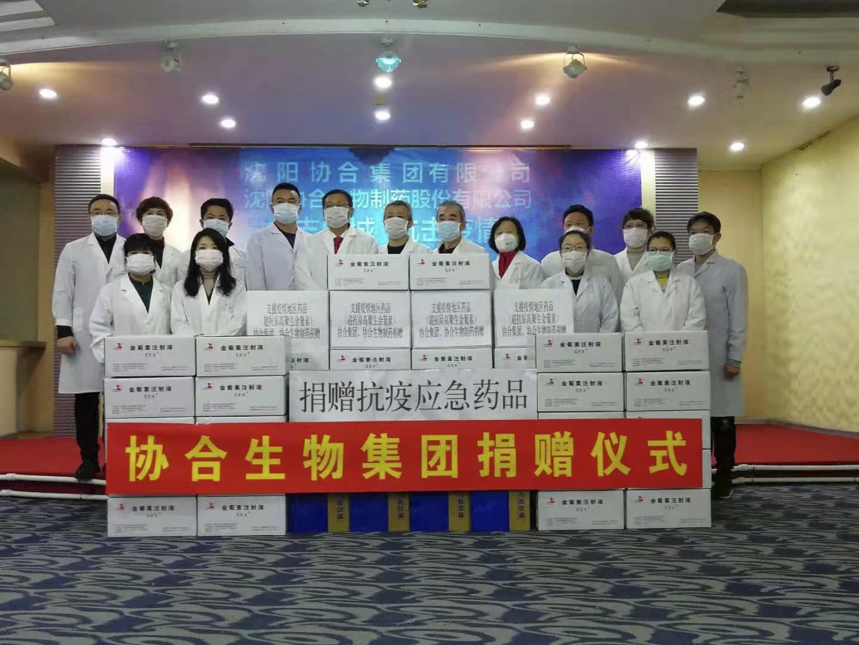 协合生物集团再次向武汉疫区捐赠药品